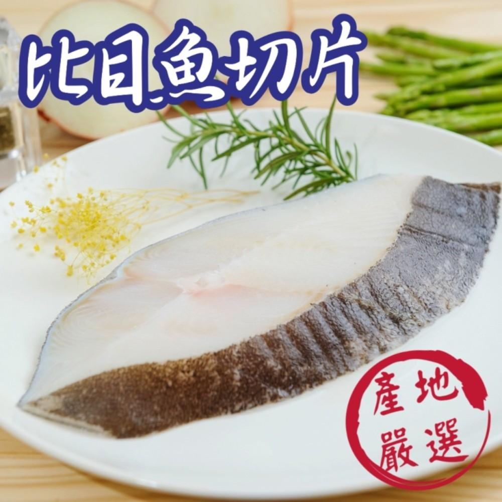 超取下單【賣魚的家】鮮嫩比目魚切片(90g±5%/片)【一單限30片】
