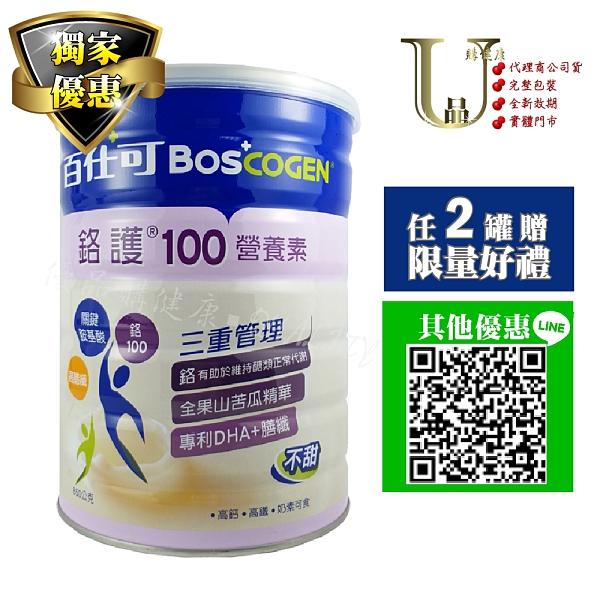 【優品購健康】百仕可 鉻護營養素 850g