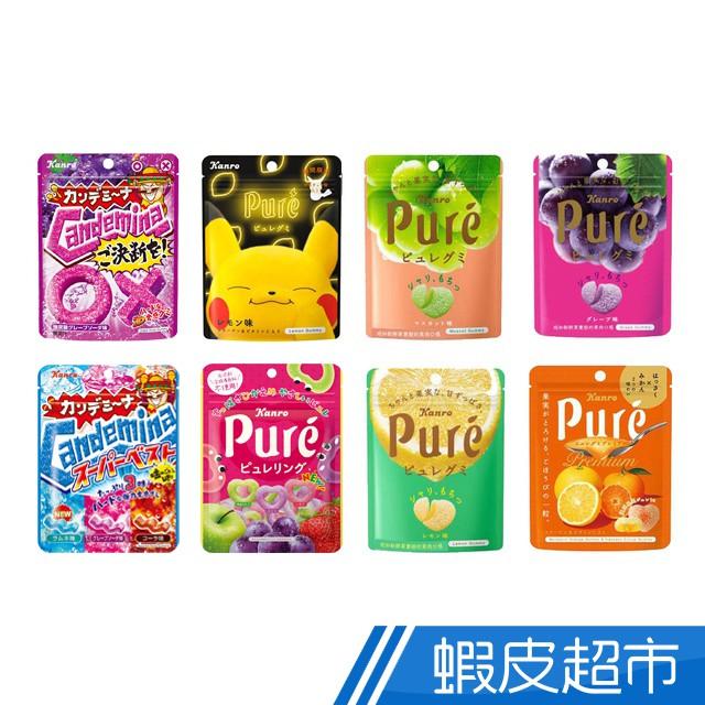 日本 甘樂 Kanro Pure鮮果實軟糖 葡萄/白葡萄/檸檬/柑橘/檸檬口味(寶可夢-款式隨機出貨)