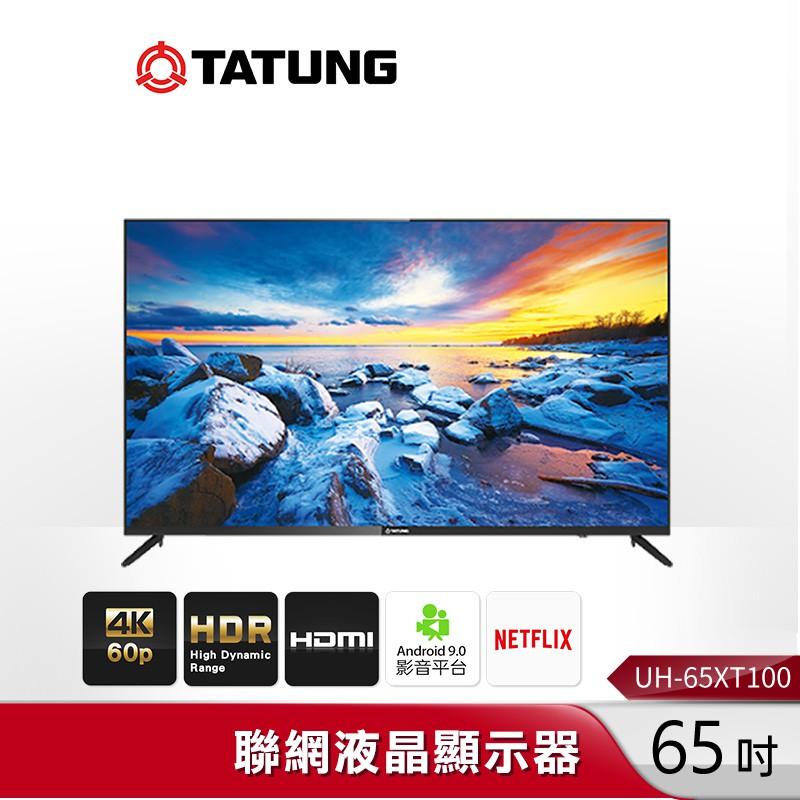 TATUNG 大同 65型 4K HDR 聯網液晶顯示器 UH-65XT100【只送不裝】