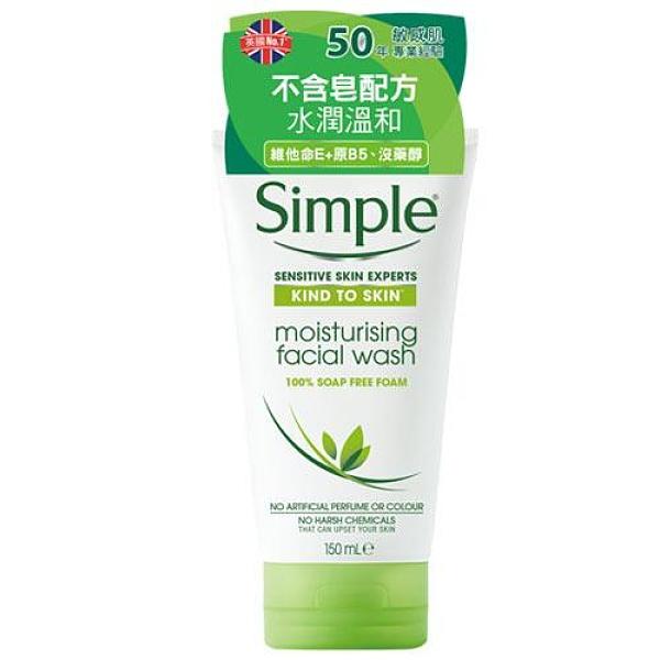Simple清妍溫和保濕潔顏乳150ml【愛買】