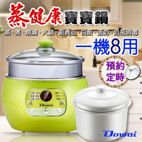 Dowai多偉 蒸健康304不鏽鋼寶寶鍋(DT-230)