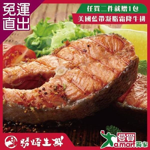 勝崎生鮮 超大厚切鮭魚切片2片組 (300公克±10%/1片)【免運直出】