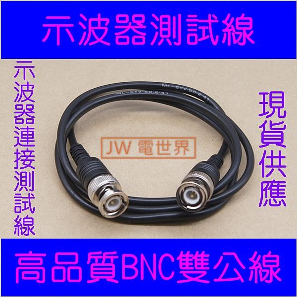 高品質BNC雙公Y102A 示波器連接測試線1米[電世界872-1]
