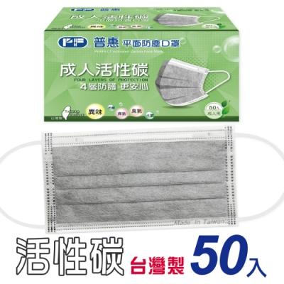 普惠醫工 成人活性碳 防塵/防護口罩(50片/盒)