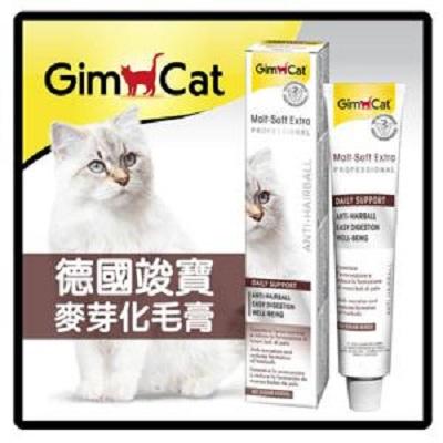 ☆國際貓家,貓家必備化毛膏☆德國GIMPET竣寶麥芽化毛膏(加強型)100G