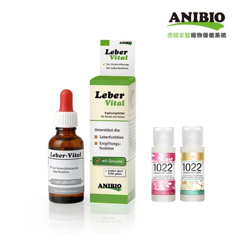 *ANIBIO德國家醫寵物-肝臟守護精華飲30ml +海漾美肌沐浴乳30mlx2
