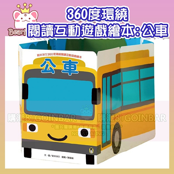 新井洋行360度環繞閱讀互動遊戲繪本:公車 小熊 9789865593032 (購潮8)