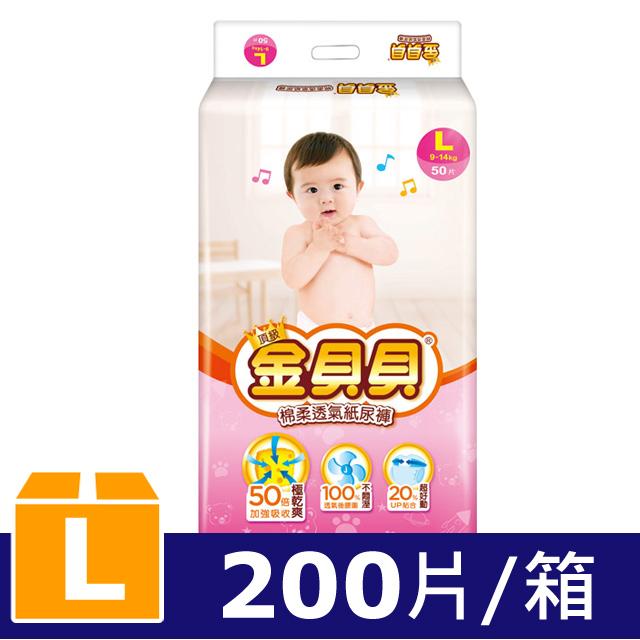 頂級金貝貝 棉柔透氣紙尿褲L50片x4包/箱