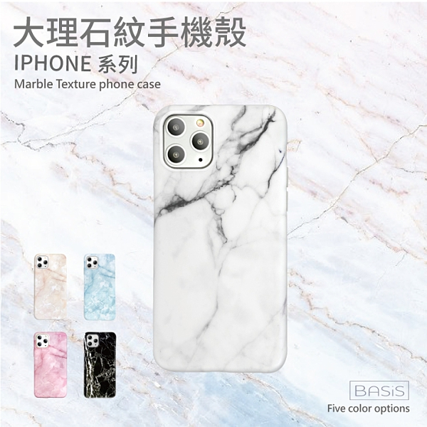 大理石手機殼 實拍5色現貨 iPhone 8 i7 6S i6 ix 4.7 5.5 蘋果 大理石紋手機殼 保護殼 保護套