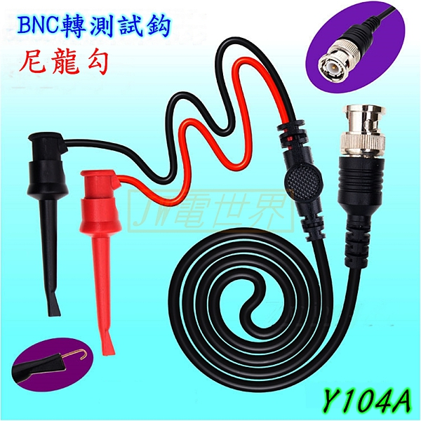 示波器用BNC轉測試鈎1.1米連接線[電世界874]
