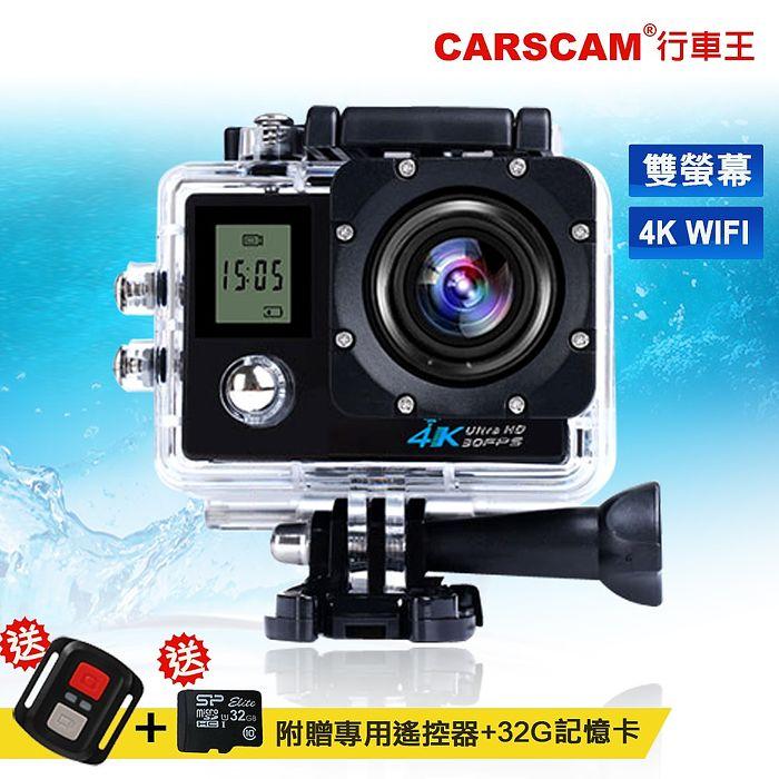 CARSCAM行車王 4K WIFI 雙螢幕防水極限運動攝影機(贈32記憶卡+專用搖控器)