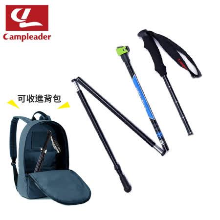 【campleader】高強度鋁合金特殊鎖點折疊炫彩登山杖 (兩色任選)