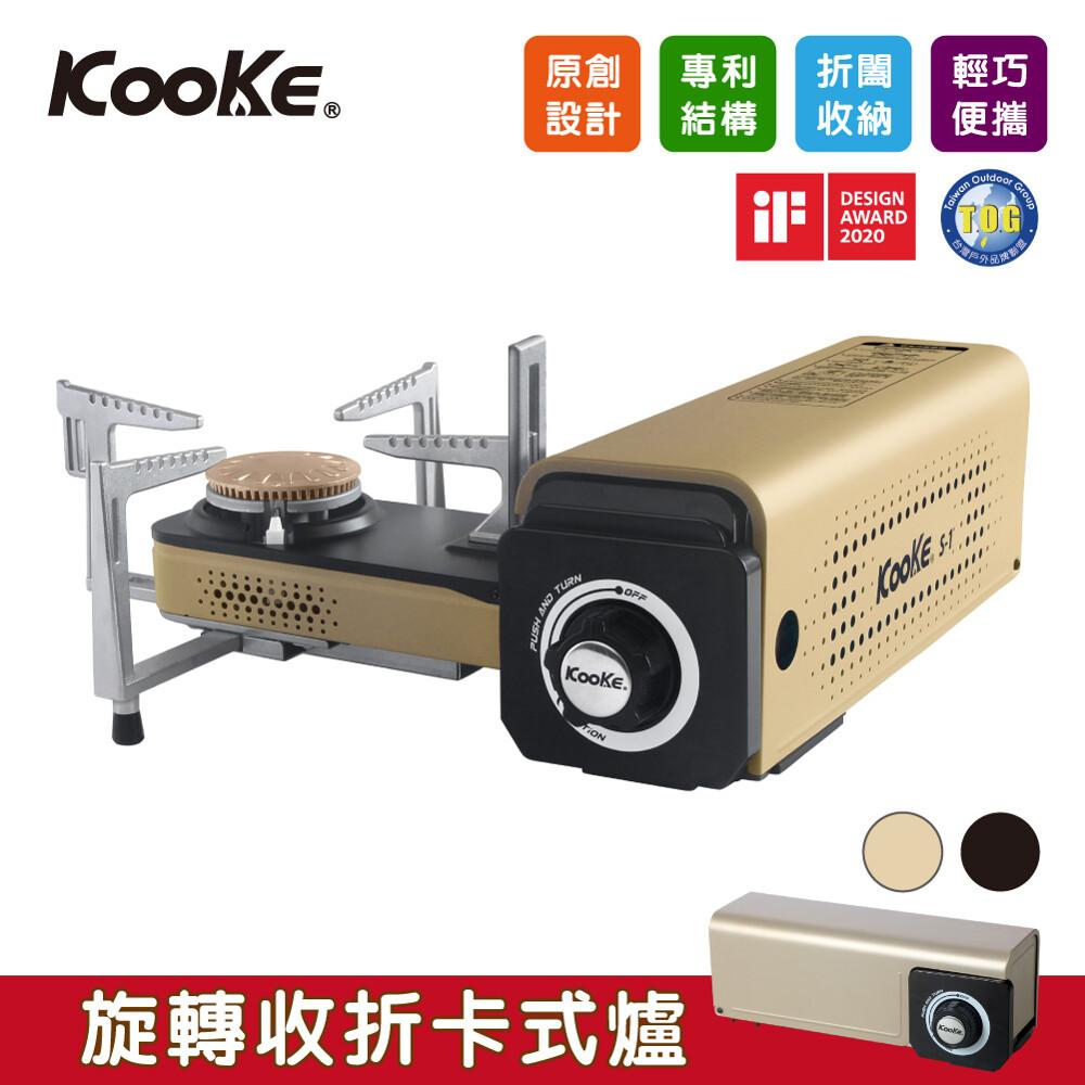 kooke台灣原創 酷客炫卡爐 旋轉收納 可收折卡式爐 卡式爐 登山爐 s-1 野樂