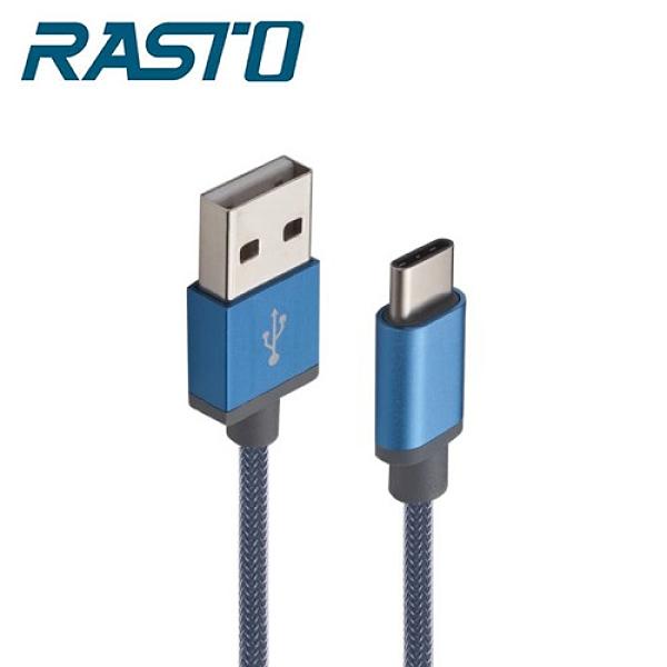 【RASTO】RX6 Type C 鋁合金充電傳輸線 1.5M 藍色