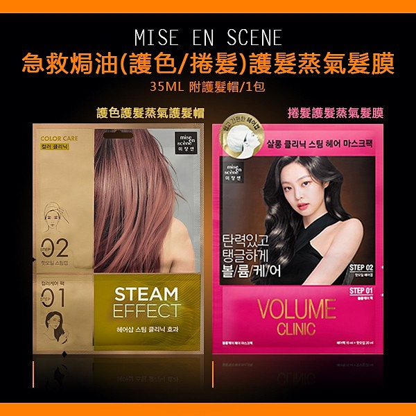 Mise en scene急救焗油(護色/捲髮)護髮蒸氣髮膜/包