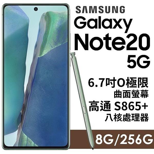【南紡購物中心】Samsung Galaxy Note20 5G (8G/256G) 星霧綠