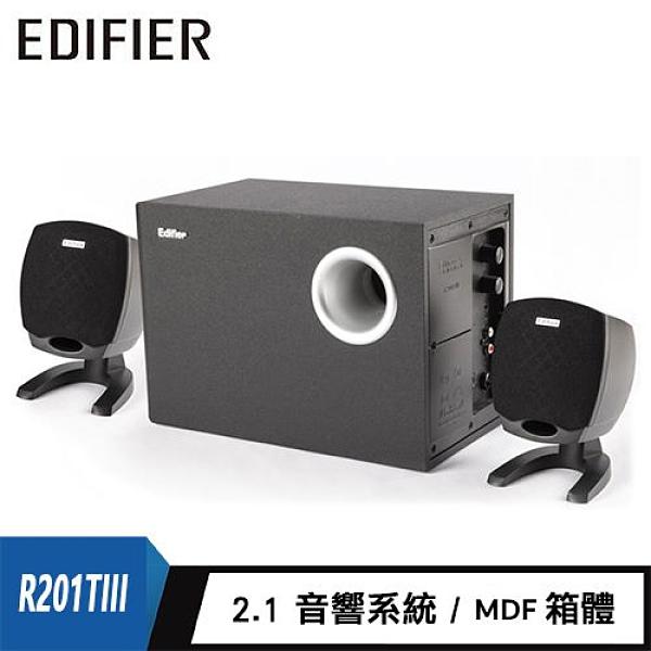 【Edifier 漫步者】R201TIII 2.1聲道三件式喇叭 R201TIII