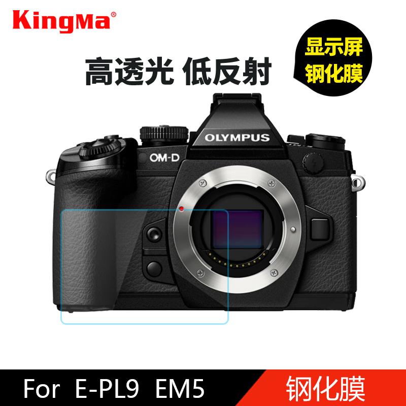 勁碼相機鋼化膜for奧林巴斯E-PL9 EPL7 EPL8 EP5 EM1 EM5II EM5 EM10II相機荧幕貼膜