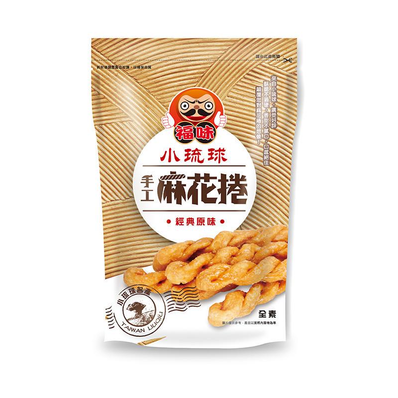 福味手工麻花捲(經典原味)200g
