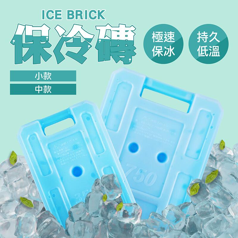 cys-yfu 冰磚-小款急凍保冷劑 保冰磚 保冰箱 保冰劑 保冷磚 凍磚 冰塊磚 保冷板冰盒
