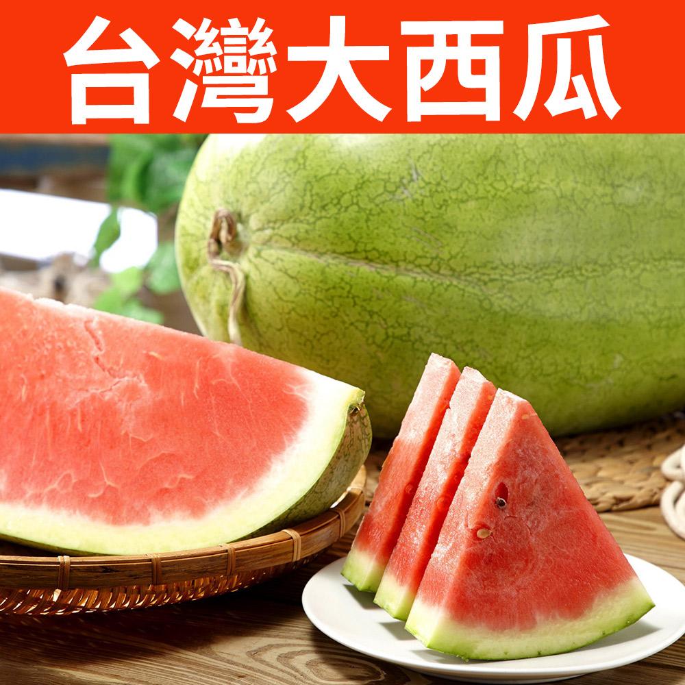 [甜露露]台灣紅肉大西瓜1顆(24-27斤)