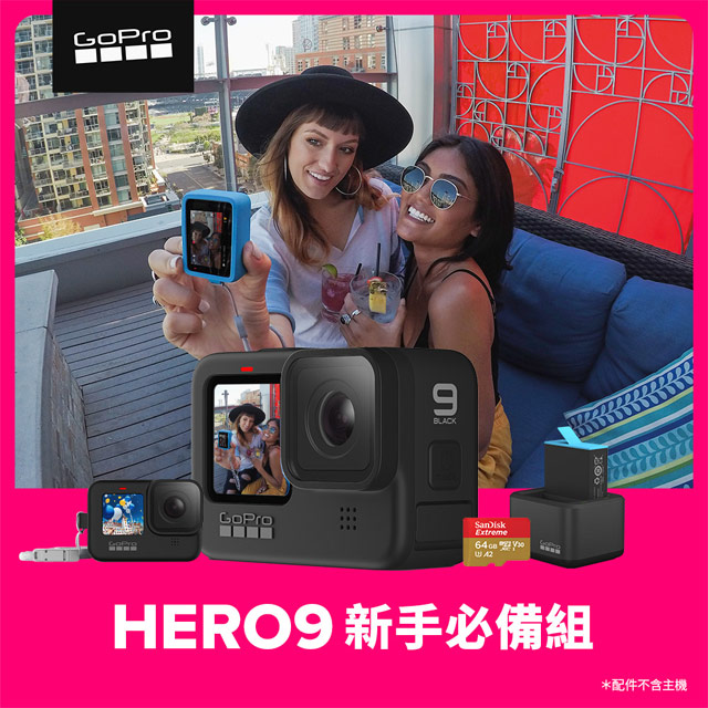 GoPro HERO9 Black 新手必備組