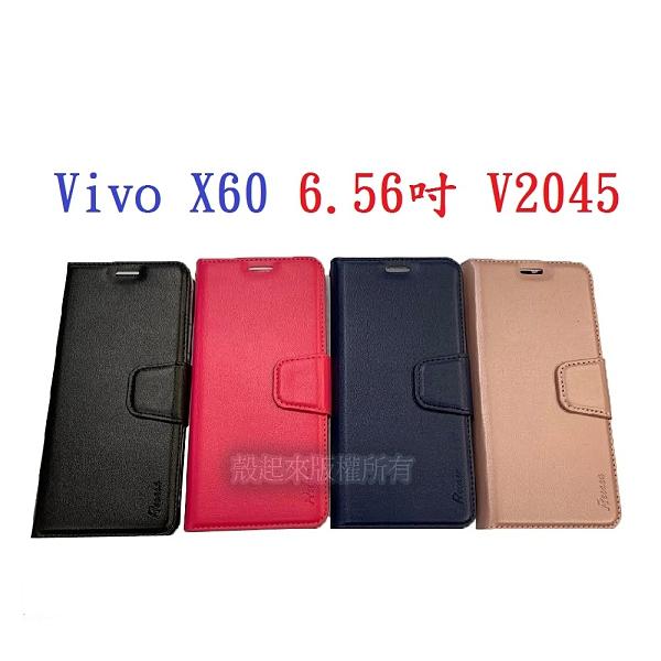 【小仿羊皮】Vivo X60 6.56吋 V2045 斜立 支架 皮套 側掀 保護套 插卡 手機套