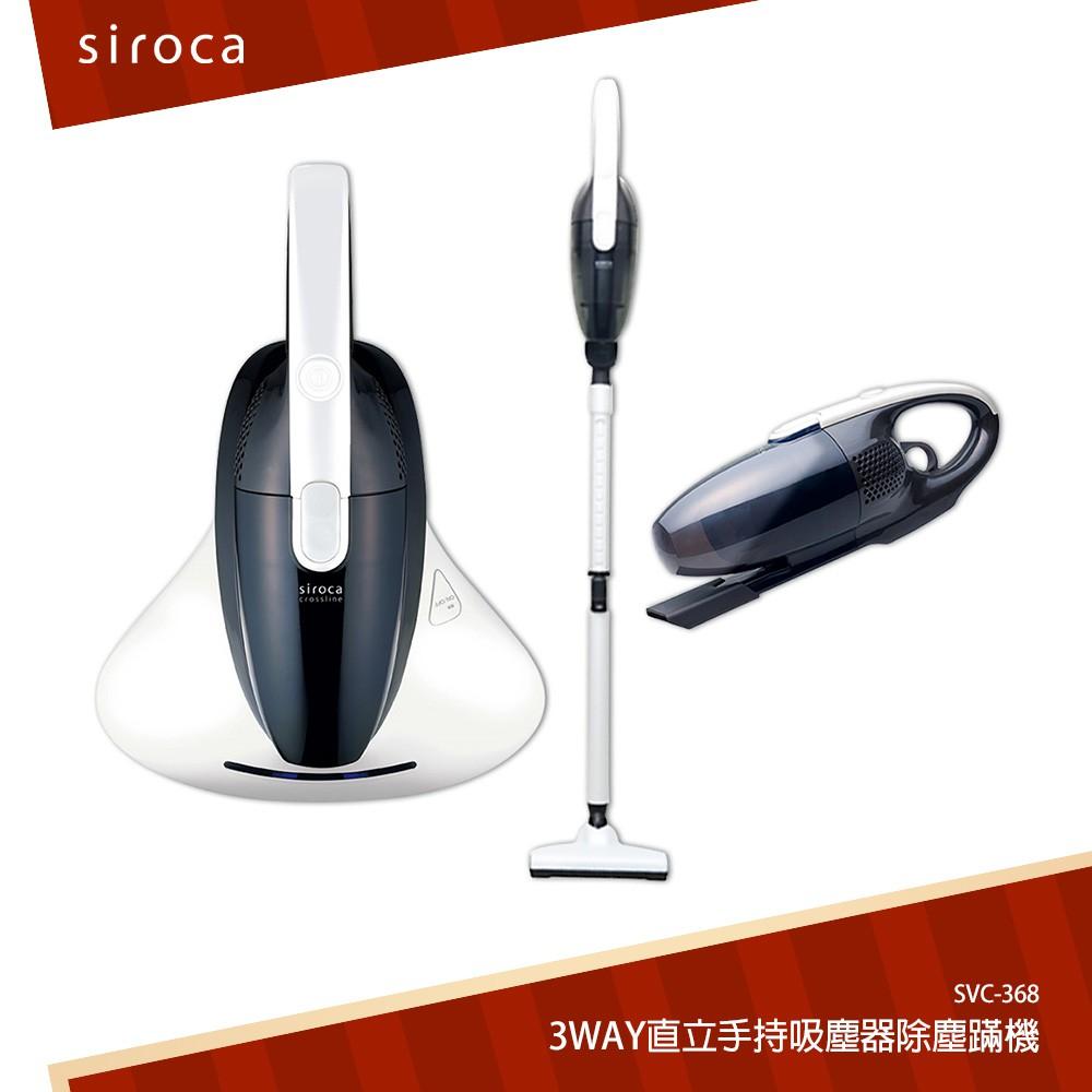 日本siroca 3WAY直立手持吸塵器除塵蹣機 SVC-368 (福利品)