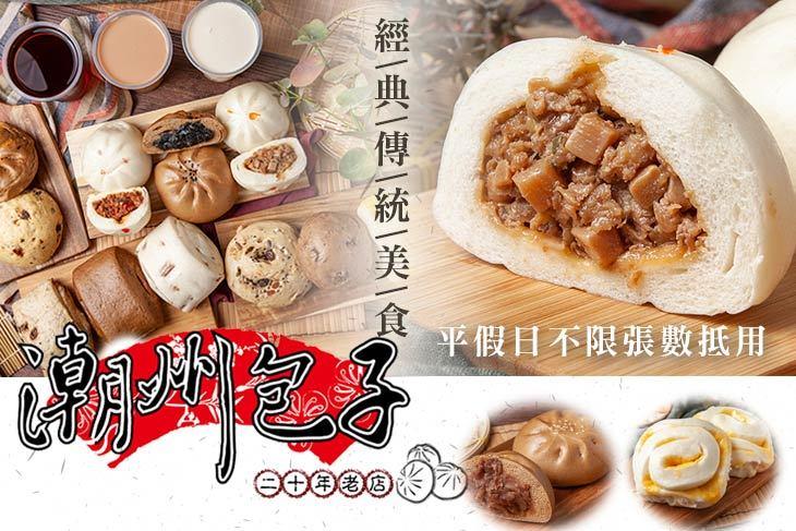 【台北】潮州包子 #GOMAJI吃喝玩樂券#電子票券#中式