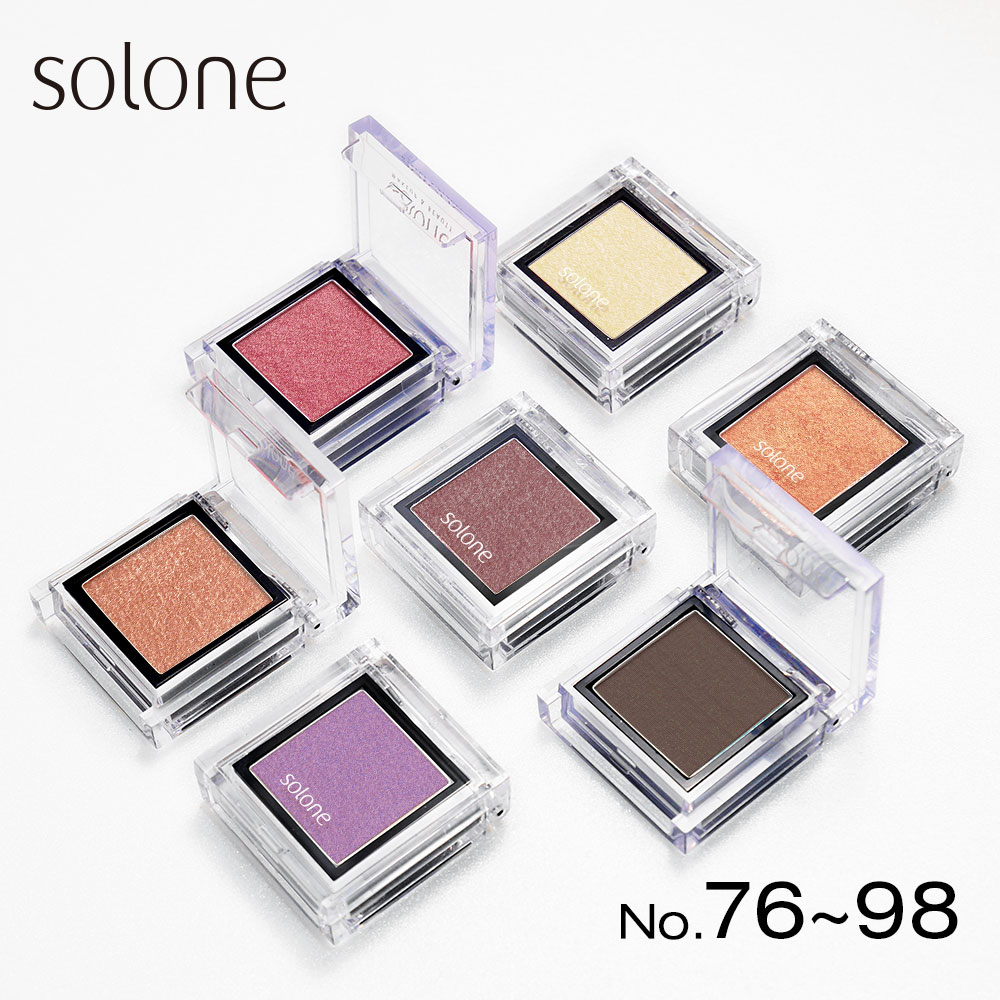 【4月獨享價】Solone 單色眼影_76-98