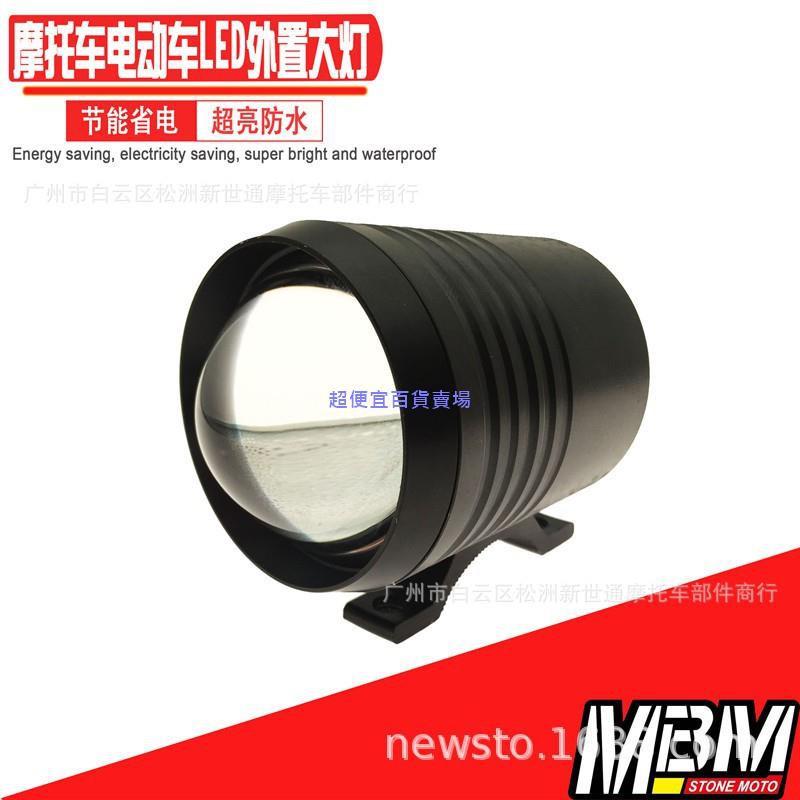 【新款免等】機車電動車LED車燈電動車改裝大燈U2激光炮12V-80V通用內外置