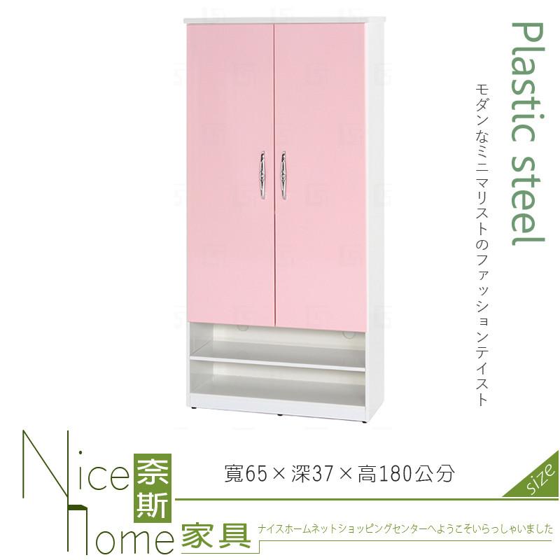 奈斯家具nice124-01-hx (塑鋼材質)2.1高6尺雙門下開放鞋櫃-粉紅/白色