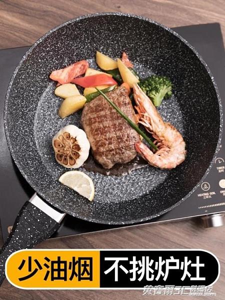 平底鍋麥飯石不黏鍋煎餅家用煎鍋烙餅鍋小電磁爐炒菜鍋牛排專用鍋