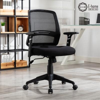 E-home Sharks鯊客可調多功能中背電腦椅-兩色可選