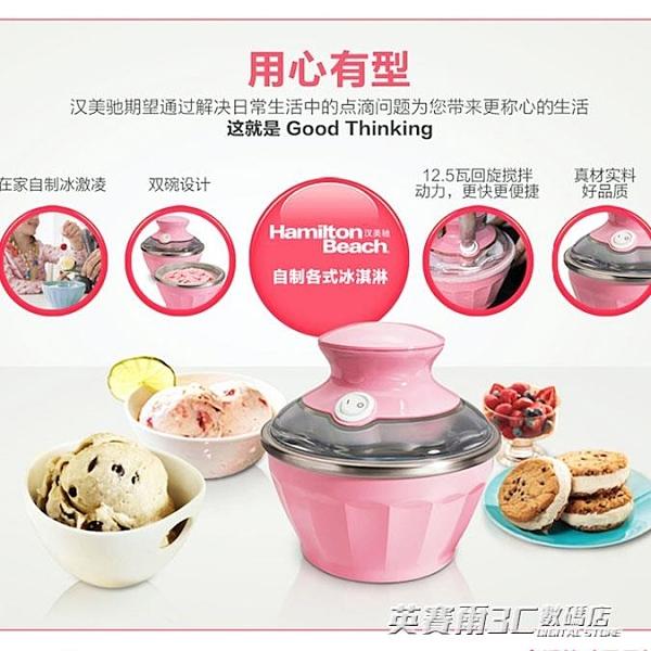 霜淇淋機 霜淇淋機家用小型冰激淩機全自動自製DIY雪糕機 68552-CN 伊衫風尚