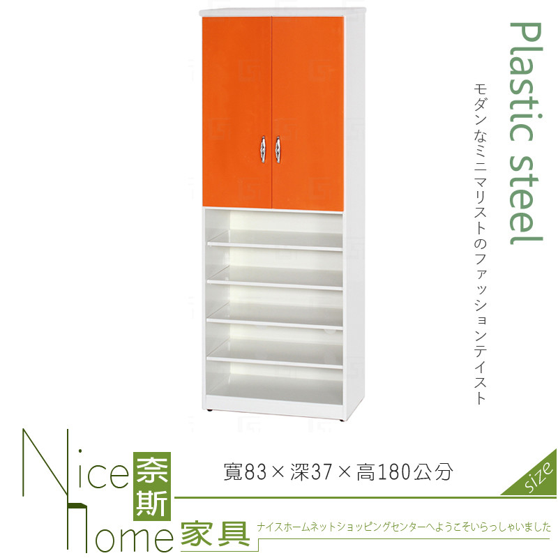 奈斯家具nice122-10-hx (塑鋼材質)2.7高6尺雙門下開放鞋櫃-桔/白色