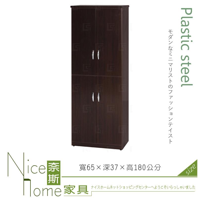 奈斯家具nice119-05-hx (塑鋼材質)2.1高6尺四門鞋櫃-胡桃色