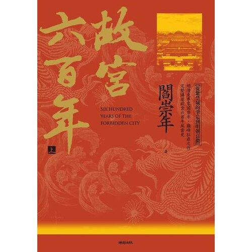 電子書 故宮六百年(上):從紫禁城的肇造到明朝衰微