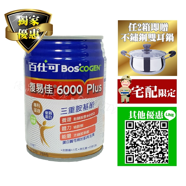 【優品購健康】百仕可 復易佳6000營養素 250ml*24罐