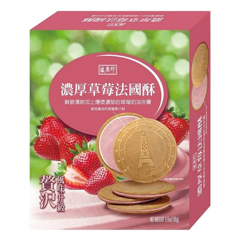 盛香珍濃厚草莓法國酥168g短效期,最長期限至2021-05-28