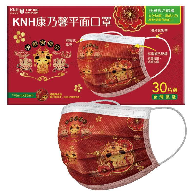 康乃馨平面口罩30片盒裝(媽祖保佑版)