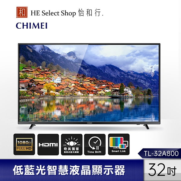 CHIMEI 奇美 32型LED低藍光液晶顯示器 TL-32A800【只送不裝】