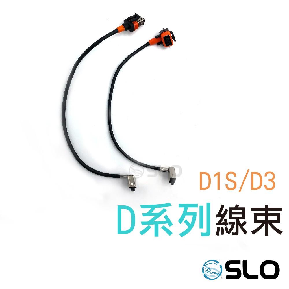 SLO【D1S / D3 線束】台灣現貨 線 線材 D1S D3線束 專用線材 機車 汽車 用 線束