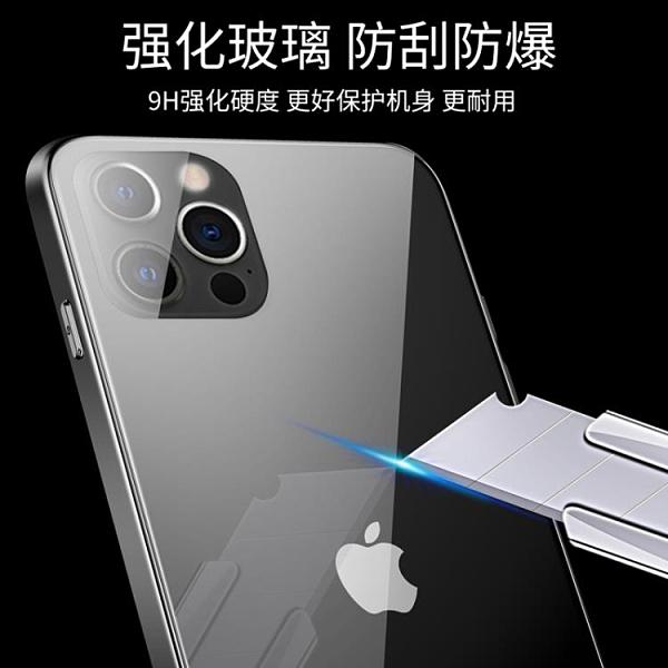 適用于蘋果12ProMax手機殼iPhone12鏡頭全包保護套 滿天星