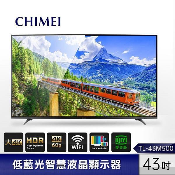 【南紡購物中心】CHIMEI奇美 43型4K HDR低藍光智慧連網顯示器+視訊盒 TL-43M500