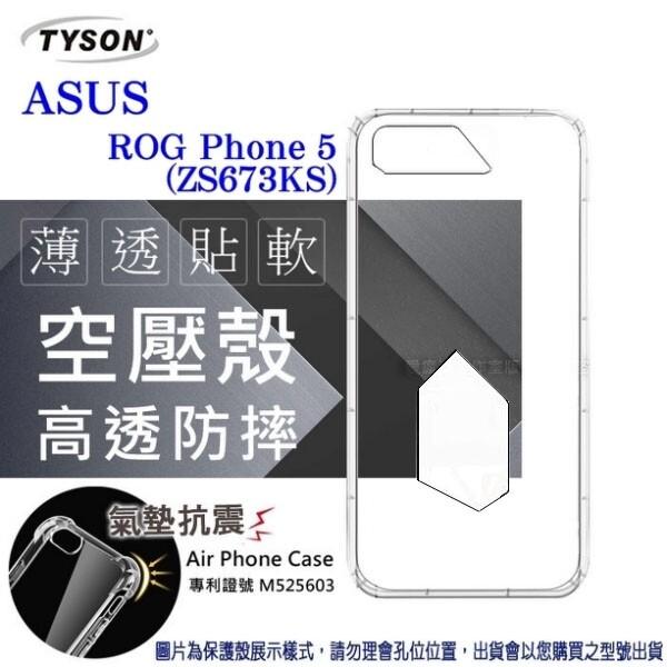 愛瘋潮現貨 華碩 asus rog phone 5 zs673ks  挖洞款 空壓殼