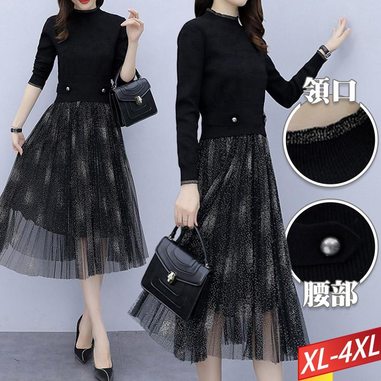 現貨出清 - 針織立領亮片蕾絲拼接洋裝 XL~4XL【544483W】-流行前線-