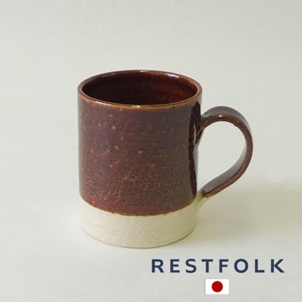 【日本製】【RESTFOLK】馬克杯 褐色 信樂燒 SD-1121 - 日本製
