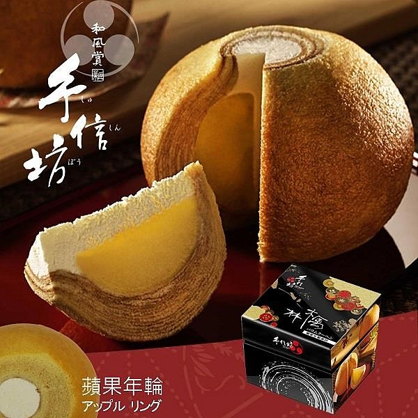 【南紡購物中心】預購【手信坊】蘋果年輪蛋糕禮盒